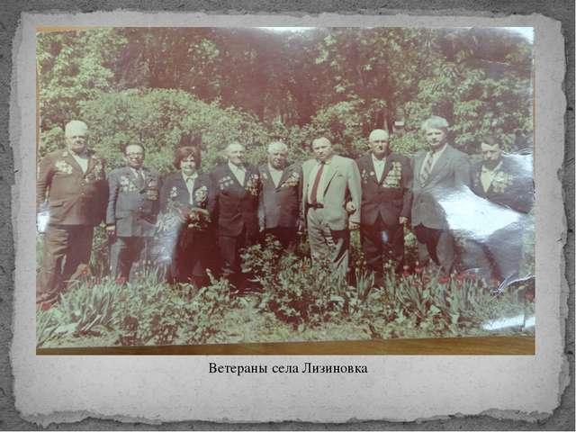 Ветераны села Лизиновка