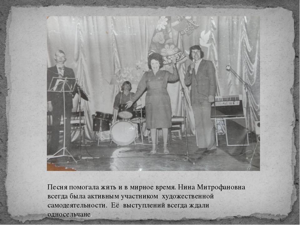 Песня помогала жить и в мирное время. Нина Митрофановна всегда была активным...