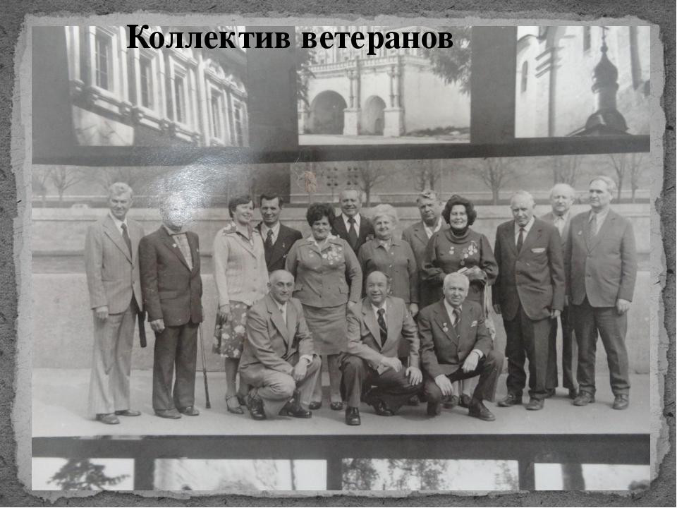 Коллектив ветеранов