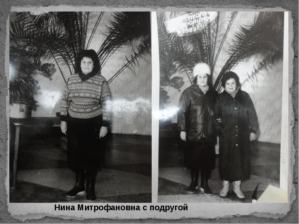 Нина Митрофановна с подругой