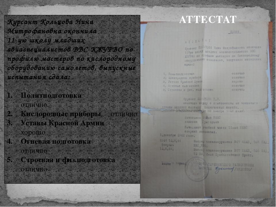 Курсант Кольцова Нина Митрофановна окончила 11-ую школу младших авиаспециалис...