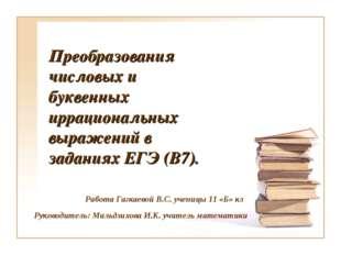 Преобразования числовых и буквенных иррациональных выражений в заданиях ЕГЭ (