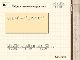 В7 Ответ:2 Найдите значение выражения