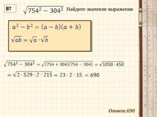 В7 Ответ:690 Найдите значение выражения
