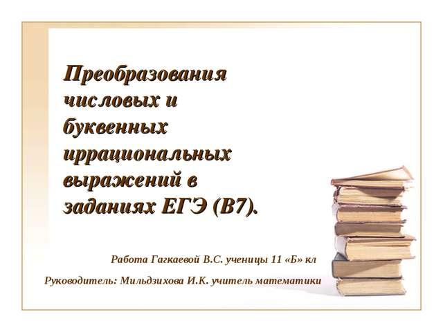 Преобразования числовых и буквенных иррациональных выражений в заданиях ЕГЭ (...