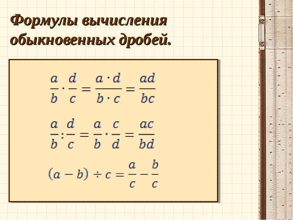 Формулы вычисления обыкновенных дробей.