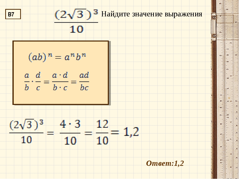 Ответ:1,2 В7 Найдите значение выражения