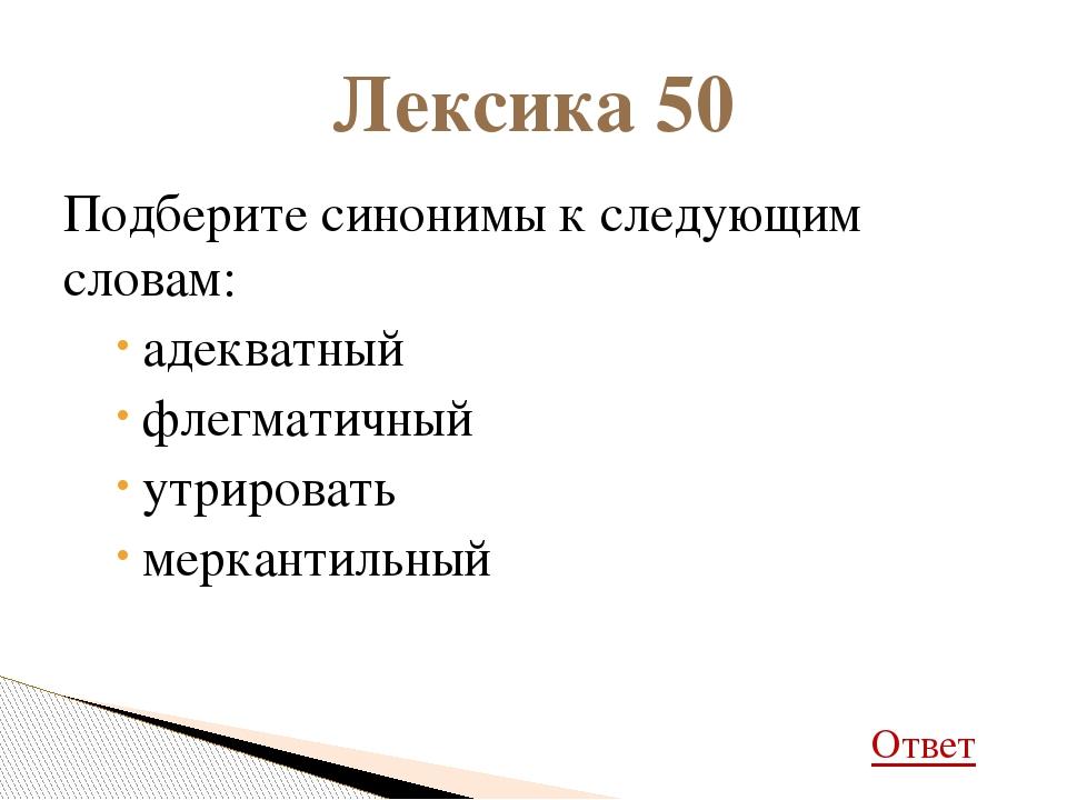 Ребусы и шарады 20 4, 2, 1 Ответ