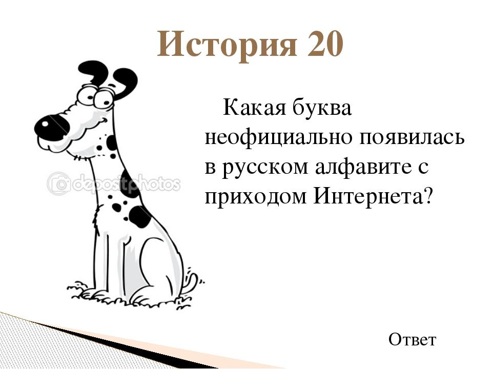 Назовите создателей славянской азбуки. Как назывались две древние славянские...