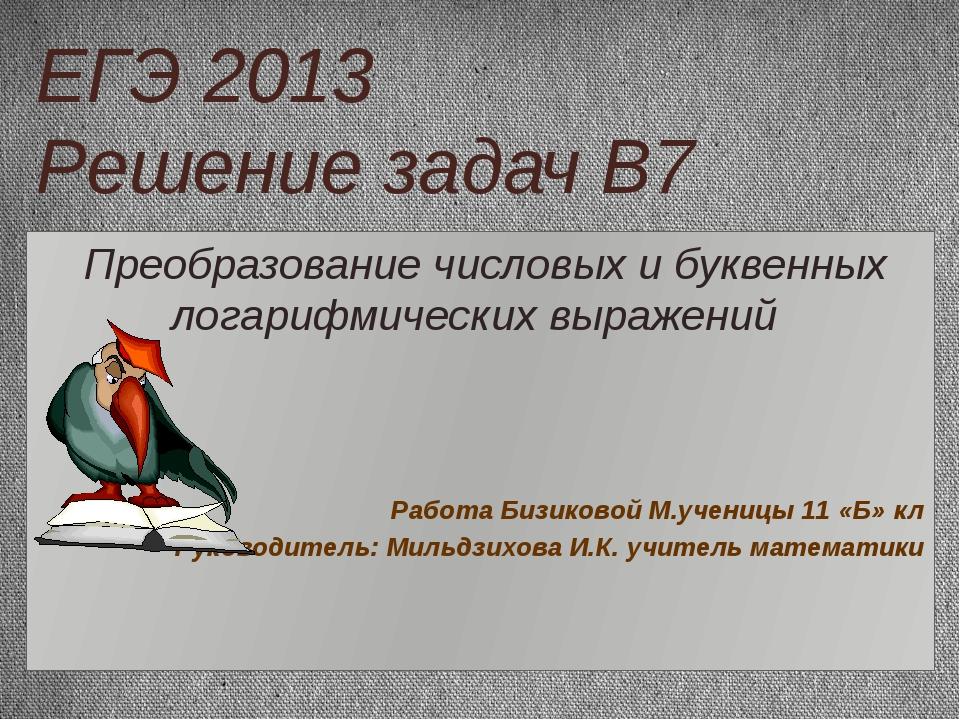 ЕГЭ 2013 Решение задач В7 Преобразование числовых и буквенных логарифмических...