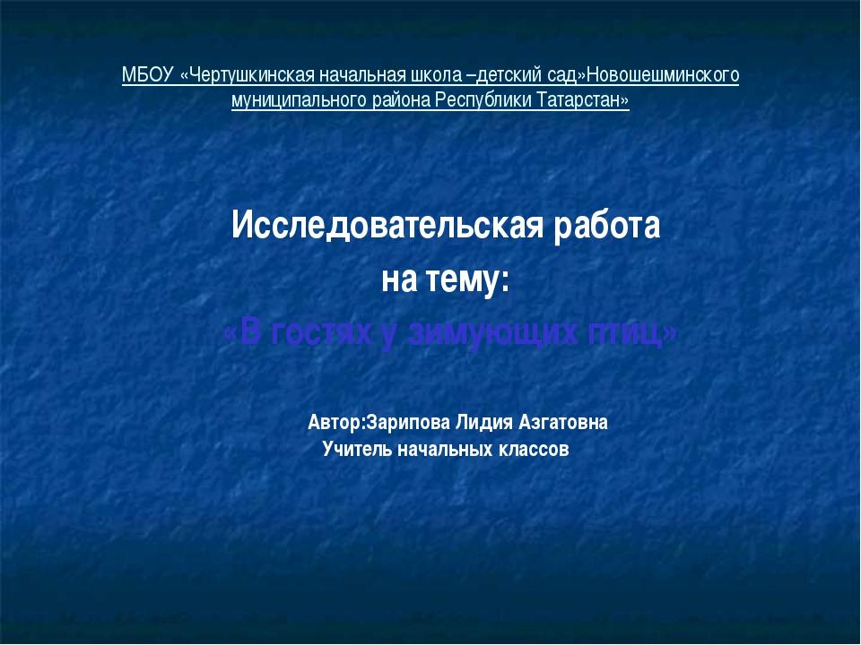 МБОУ «Чертушкинская начальная школа –детский сад»Новошешминского муниципально...