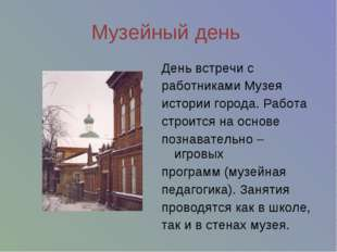 Музейный день День встречи с работниками Музея истории города. Работа строитс