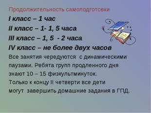 Продолжительность самоподготовки I класс – 1 час II класс – 1- 1, 5 часа III