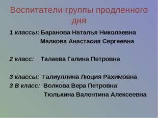 Воспитатели группы продленного дня 1 классы: Баранова Наталья Николаевна Малк