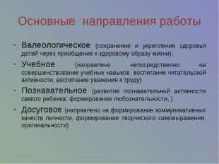 Основные направления работы Валеологическое (сохранение и укрепление здоровья