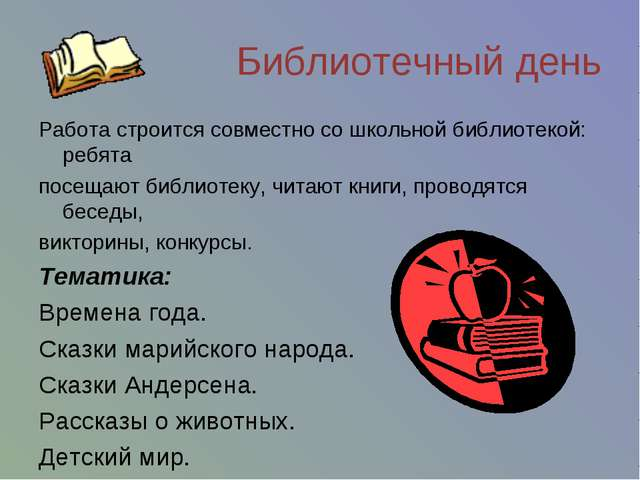 Библиотечный день Работа строится совместно со школьной библиотекой: ребята...