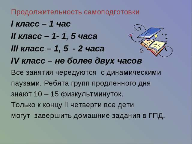 Продолжительность самоподготовки I класс – 1 час II класс – 1- 1, 5 часа III...