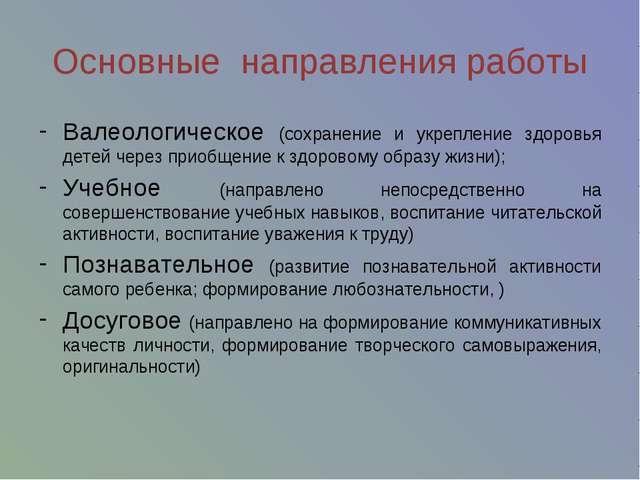 Основные направления работы Валеологическое (сохранение и укрепление здоровья...