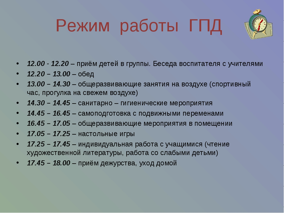 Режим работы ГПД 12.00 - 12.20 – приём детей в группы. Беседа воспитателя с у...