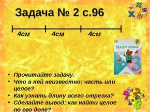 Задача № 2 с.96 4см 4см 4см Прочитайте задачу. Что в ней неизвестно: часть ил