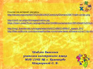Ссылки на интернет-ресурсы http://dvusd.org/cms/lib07/AZ01901092/Centricity/D