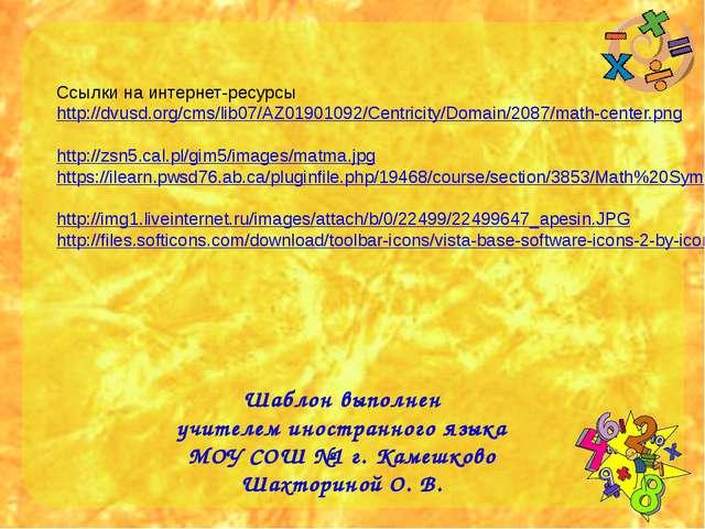 Ссылки на интернет-ресурсы http://dvusd.org/cms/lib07/AZ01901092/Centricity/D...