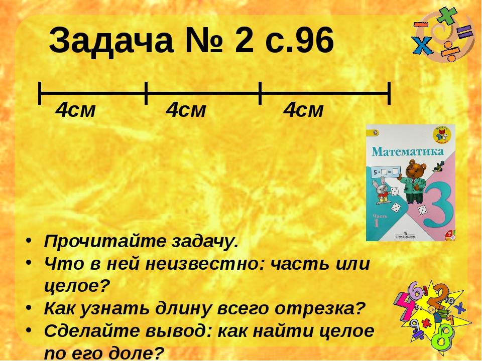 Задача № 2 с.96 4см 4см 4см Прочитайте задачу. Что в ней неизвестно: часть ил...