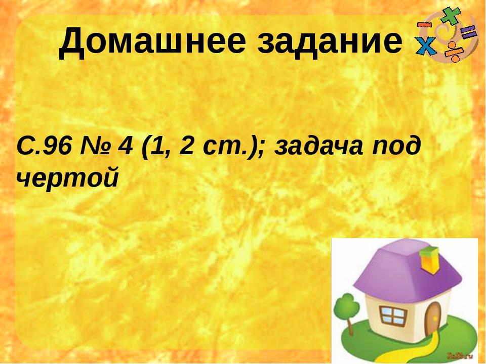 Домашнее задание С.96 № 4 (1, 2 ст.); задача под чертой
