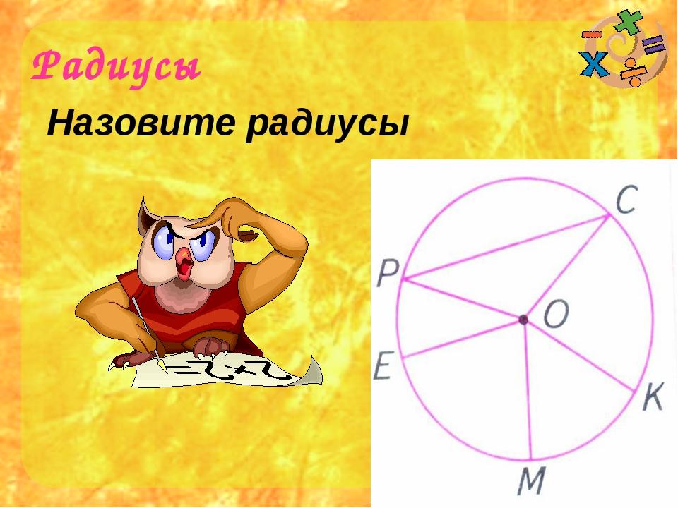 Радиусы Назовите радиусы