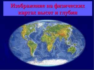 Изображение на физических картах высот и глубин .