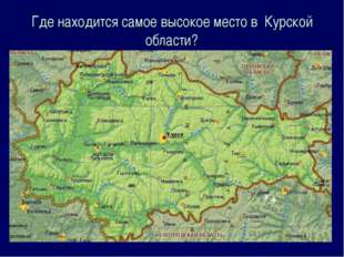 Где находится самое высокое место в Курской области?