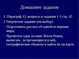 Домашнее задание 1. Параграф 13, вопросы и задания 1-5 стр. 42 2.Творческое з