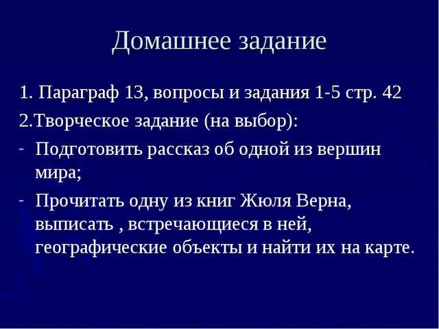 Домашнее задание 1. Параграф 13, вопросы и задания 1-5 стр. 42 2.Творческое з...