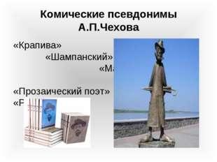 Комические псевдонимы А.П.Чехова «Крапива» «Шампанский» «Макар Бул