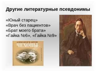 Другие литературные псевдонимы «Юный старец» «Врач без пациентов» «Б