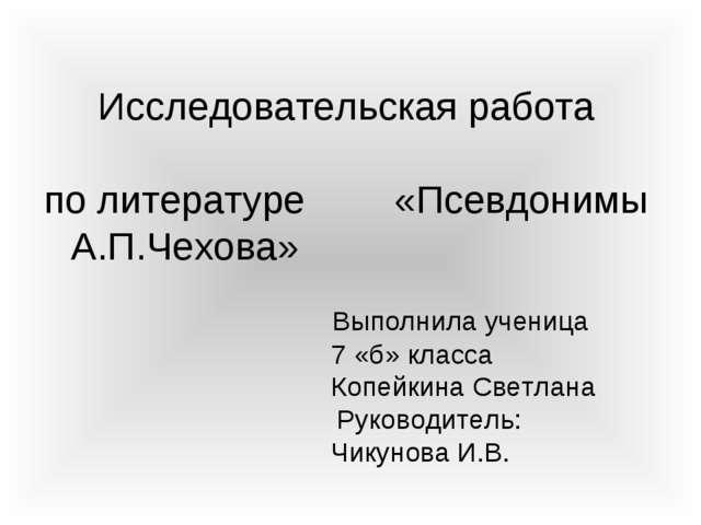 Исследовательская работа  по литературе«Псевдонимы А.П.Чехова»...