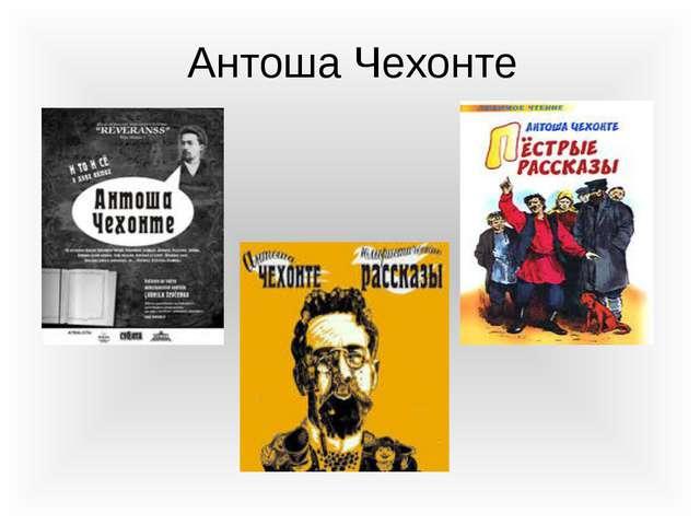Антоша Чехонте