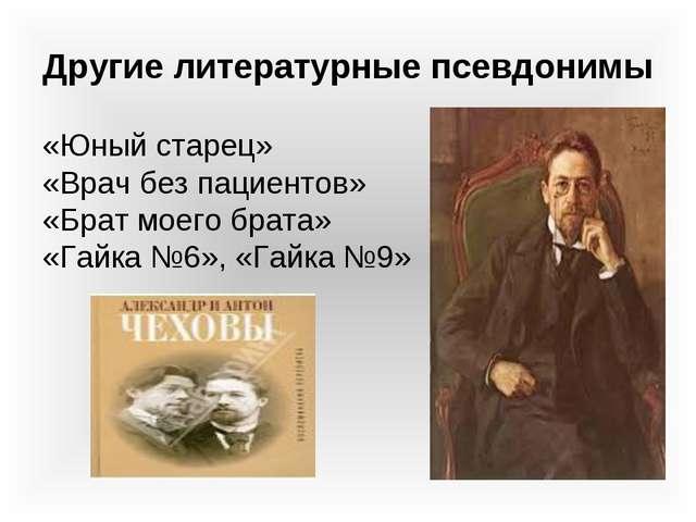 Другие литературные псевдонимы «Юный старец» «Врач без пациентов» «Б...