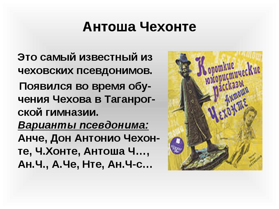 Это самый известный из чеховских псевдонимов. Появился во время обу- чен...