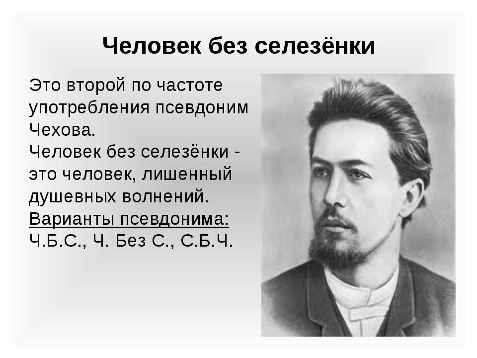 Человек без селезёнки Это второй по частоте употребления псевдоним Чехова...