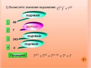 1) Вычислите значение выражения: 49 343 2 ВЕРНО! 1 3 4 ПОДУМАЙ! ПОДУМАЙ! ПОДУ