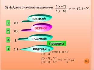 3) Найдите значение выражения: 0,5 2 ВЕРНО! 1 3 4 ПОДУМАЙ! ПОДУМАЙ! 0,2 Прове