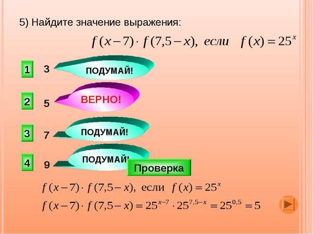 5) Найдите значение выражения: 2 3 1 4 ПОДУМАЙ! ПОДУМАЙ! ПОДУМАЙ! Проверка ВЕ...