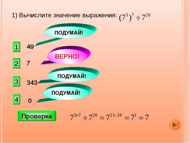1) Вычислите значение выражения: 49 343 2 ВЕРНО! 1 3 4 ПОДУМАЙ! ПОДУМАЙ! ПОДУ...