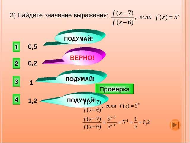 3) Найдите значение выражения: 0,5 2 ВЕРНО! 1 3 4 ПОДУМАЙ! ПОДУМАЙ! 0,2 Прове...