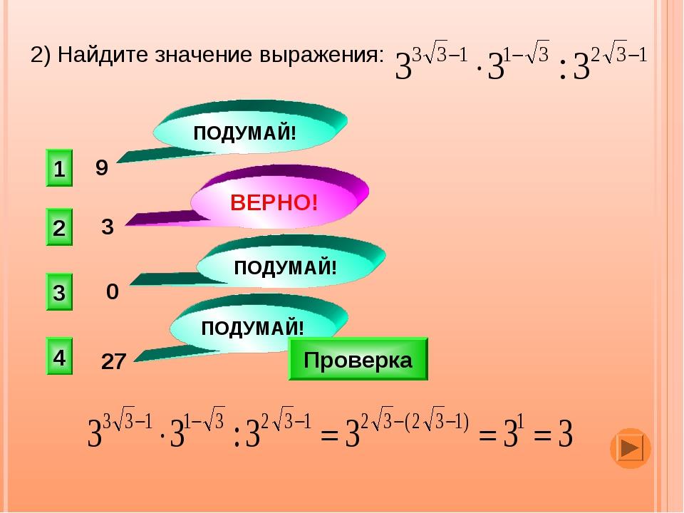 2) Найдите значение выражения: 9 0 27 2 ВЕРНО! 1 3 4 ПОДУМАЙ! ПОДУМАЙ! ПОДУМА...