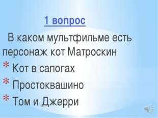 1 вопрос В каком мультфильме есть персонаж кот Матроскин Кот в сапогах Прост