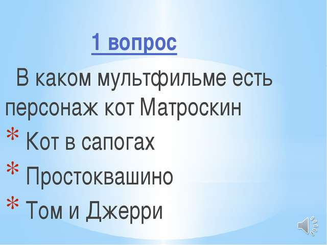 1 вопрос В каком мультфильме есть персонаж кот Матроскин Кот в сапогах Прост...