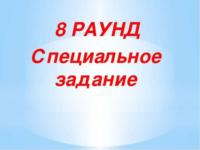 8 РАУНД Специальное задание