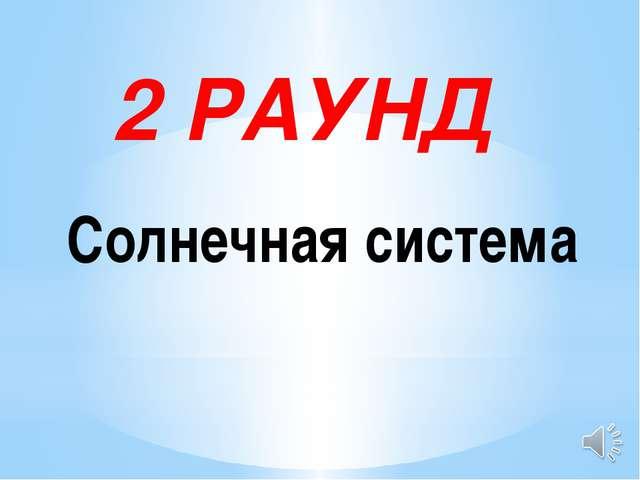 Солнечная система 2 РАУНД